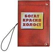 Обложка для паспорта и автодокументов 3 в 1 Богат,  красив,  холост